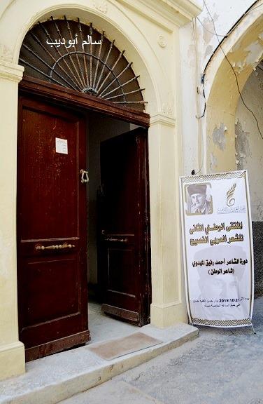 """الملتقى الوطني الثاني للشعر العربي الفصيح، دورة شاعر الوطن """"أحمد رفيق المهدوي"""" 2019"""