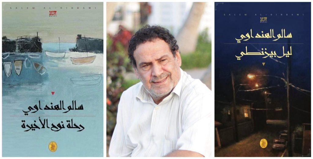 الروائي سالم الهنداوي؛ رواية ليل بيزنطي، ورواية رحلة نوح الأخيرة.