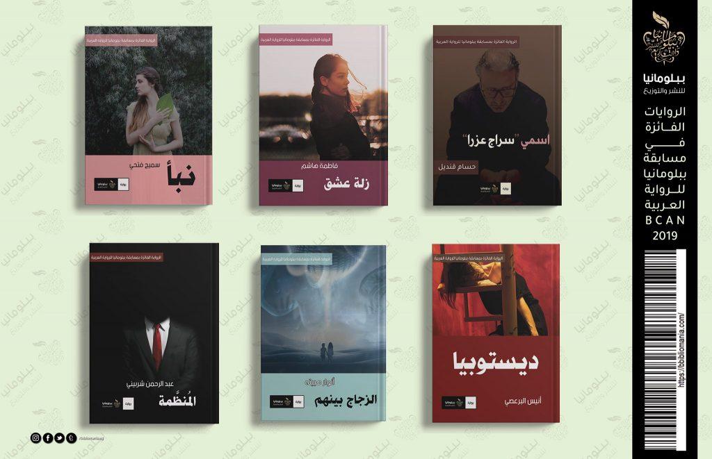 مسابقة ببلومانيا للرواية العربية  2019