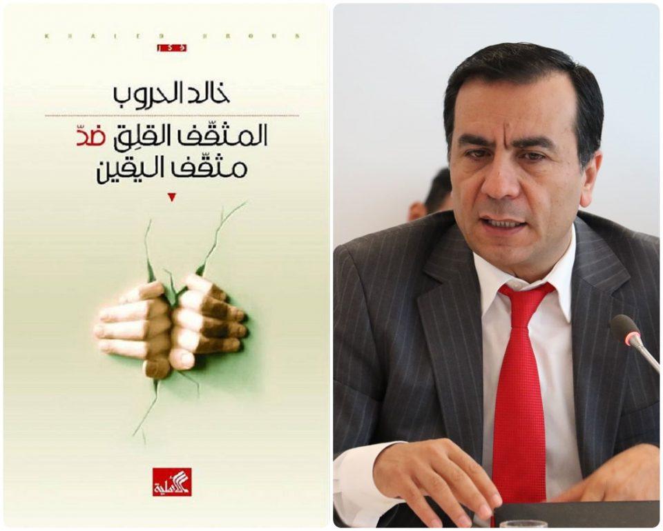 خالد الحروب وكتاب المثقف القلق