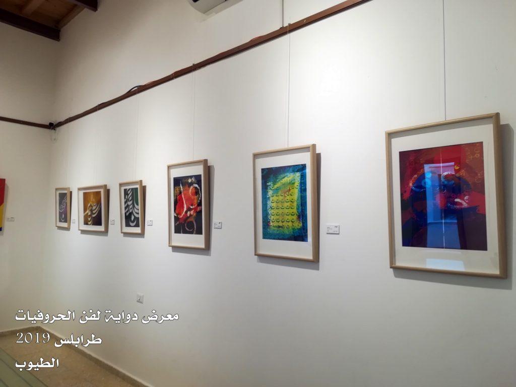 معرض دواية لفن الحروفيات 2019