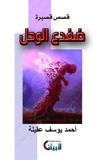 المجموعة القصصية ضفدع الوحل للقاص أحمد يوسف عقيلة