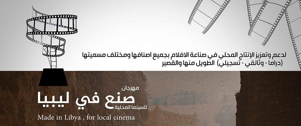 مهرجان صنع في ليبيا السينمائي