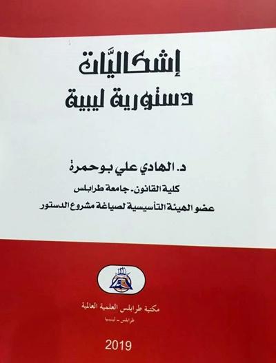 كتاب إشكاليات دستورية ليبية