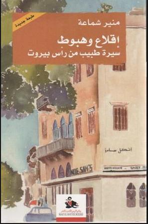 كتاب اقلاع وهبوط: سيرة طبيب من رأس بيروت