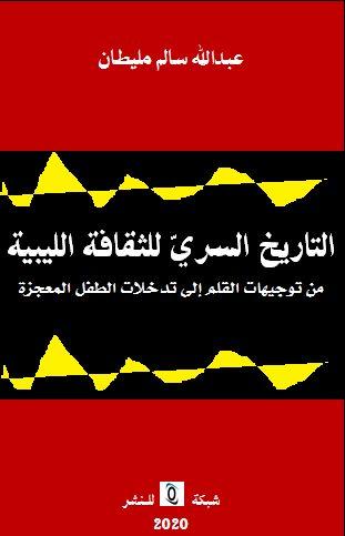 كتاب التاريخ السري للثقافة الليبية
