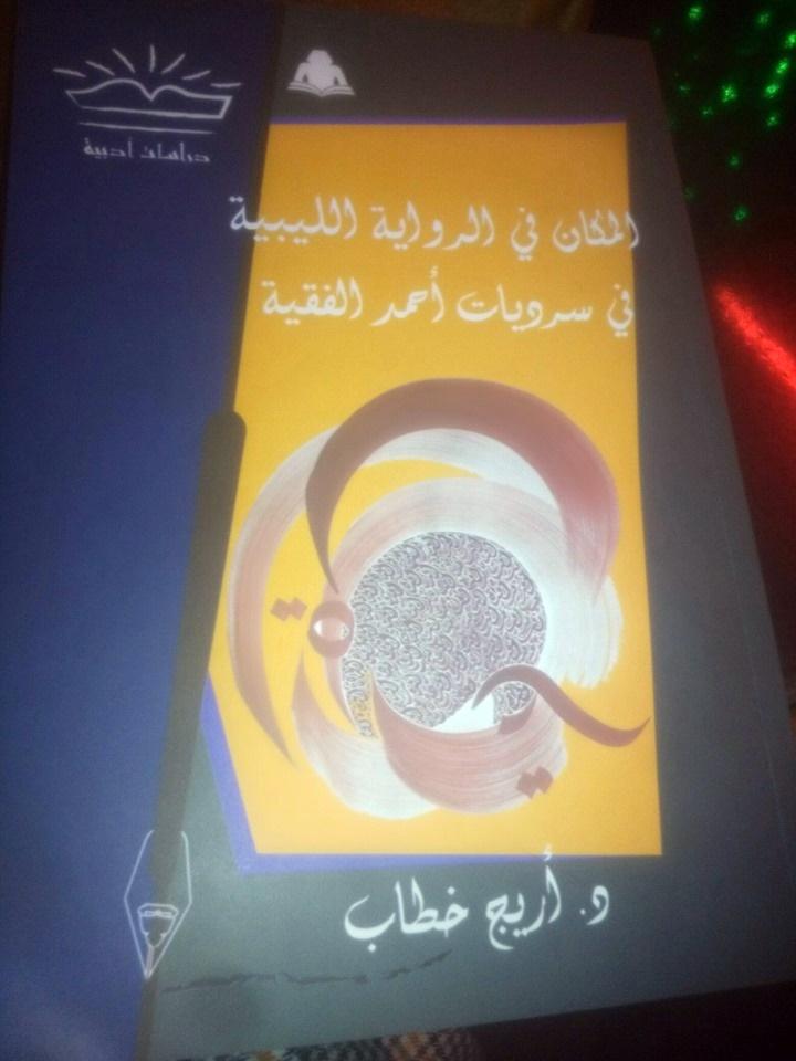 غلاف كتاب المكان في الرواية الليبية في سرديات أحمد الفقيه