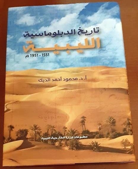 كتاب تاريخ الدبلوماسية الليبية