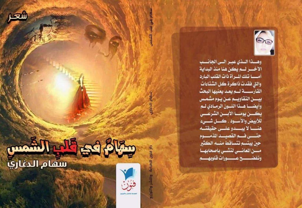 المجموعة الشعرية سهام في قلب الشمس للشاعرة سهام الدغاري
