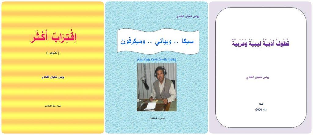3 كتب للفنادي