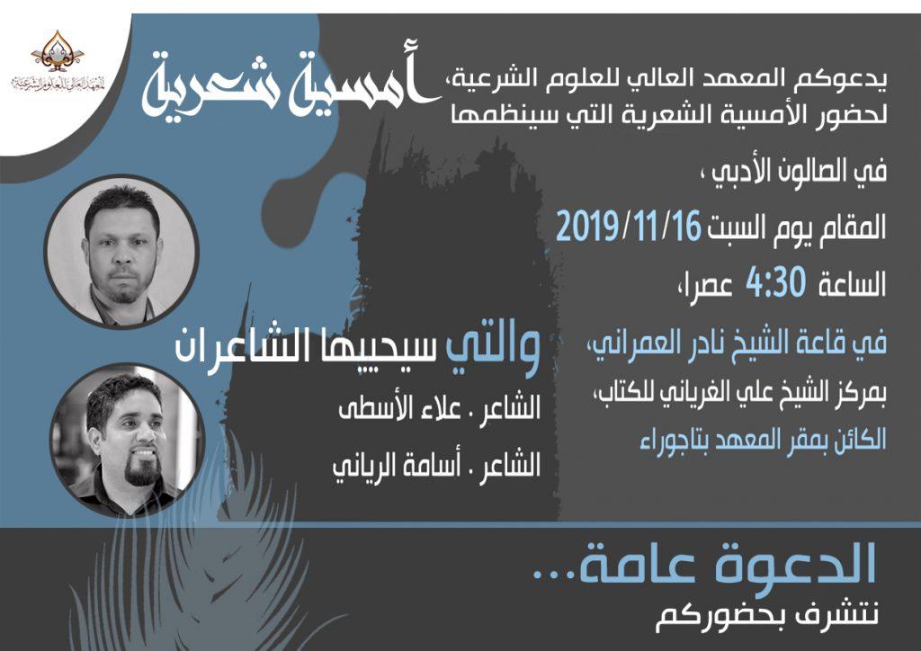 أمسية الشاعران علاء الأسطى وأسامة الرياني