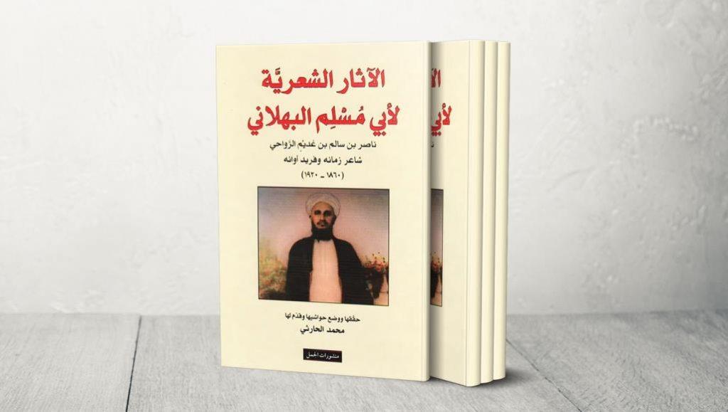الشاعر العماني أبو مسلم البهلاني ضمن قائمة اليونكسو
