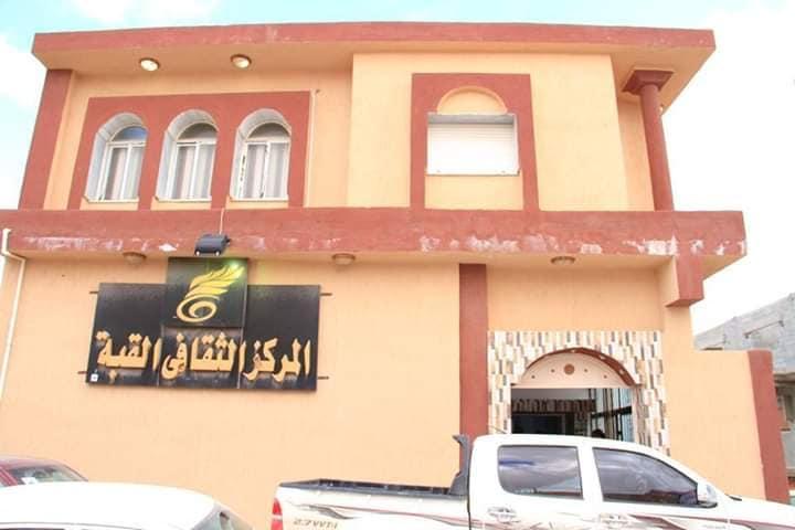 المركز الثقافي القبة