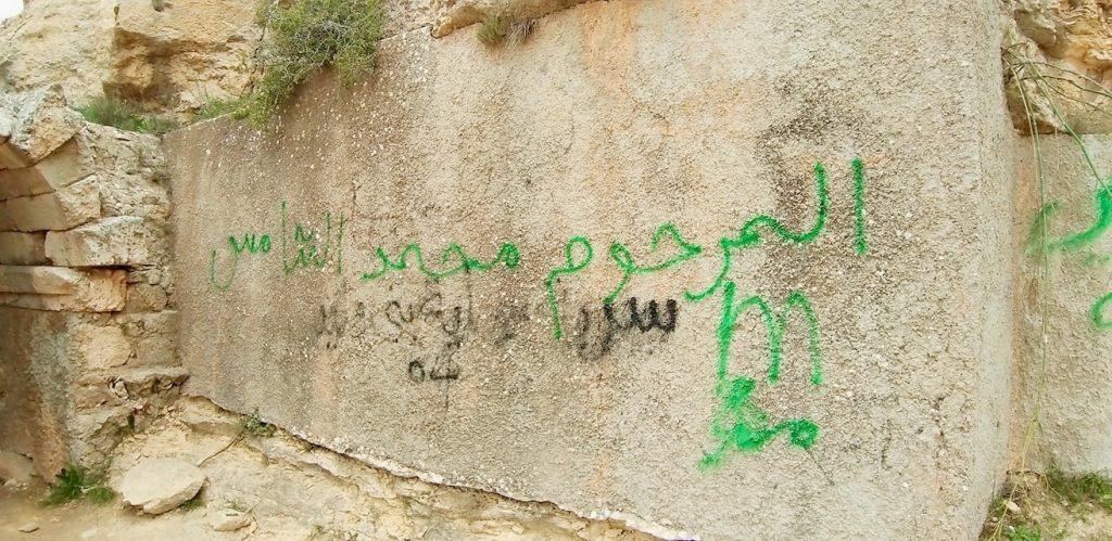 تشويه آثار مدينة شحات الآثرية (الصورة: مصلحة الآثار الليبية)