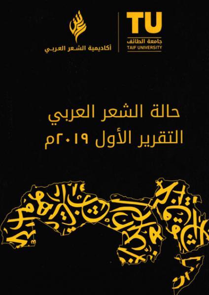 التقرير الأول لحالة الشعر العربي