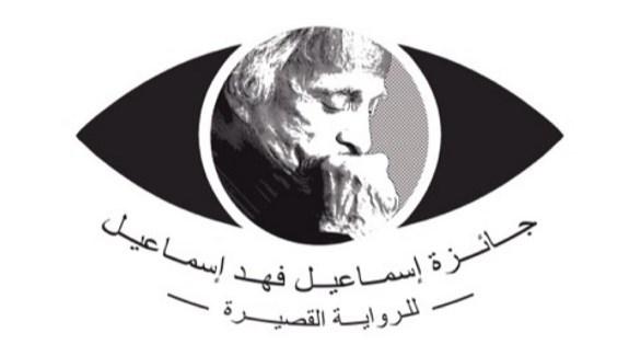 جائزة إسماعيل فهد إسماعيل للرواية القصيرة