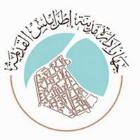 جهاز إدارة  مدينة طرابلس القديمة