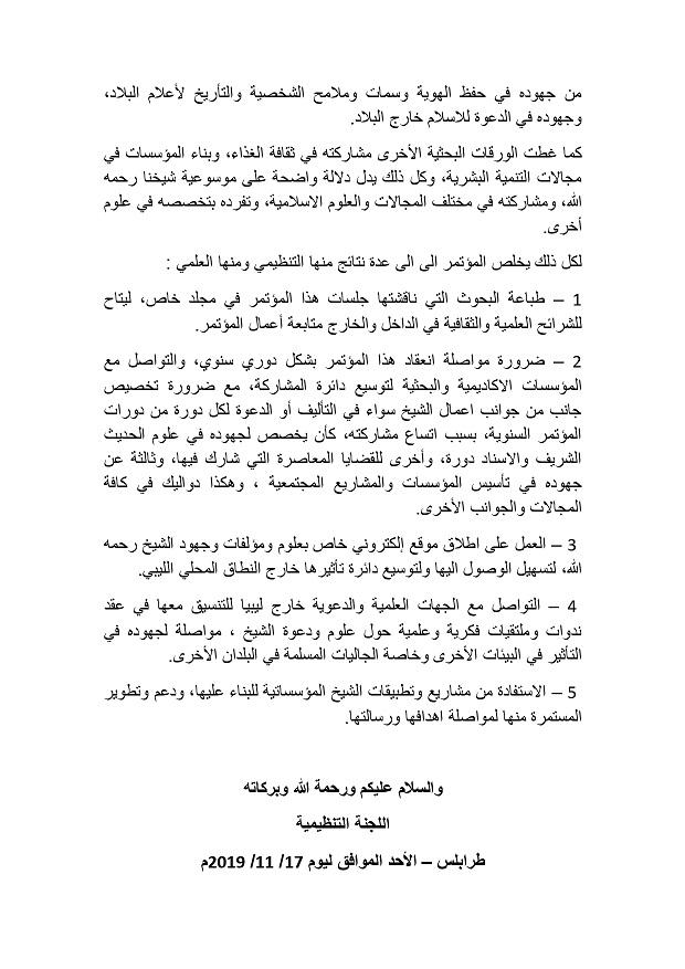 المؤتمر الدولي الأول عن العلامة الليبي د.أحمد القطعاني (الصورة: صفحة المؤتمر)