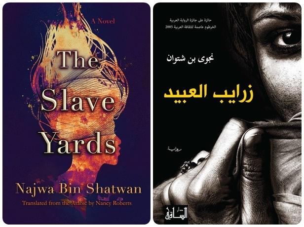 زرايبة العبيد لنجوى بن شتوان بالإنجليزية