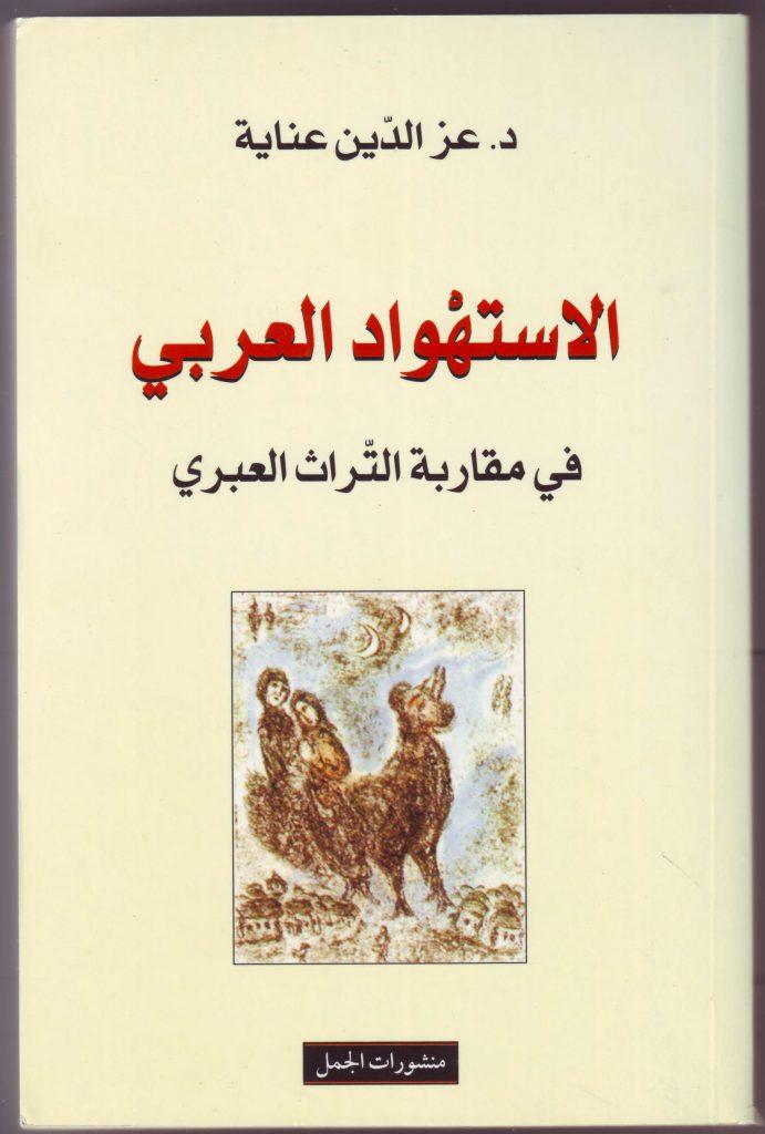 كتاب الاستهواد العربي