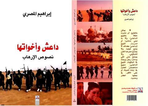 """كتاب """"داعش وأخوتها .. نصوص الأرهاب"""" للشاعر : إبراهيم المصري"""