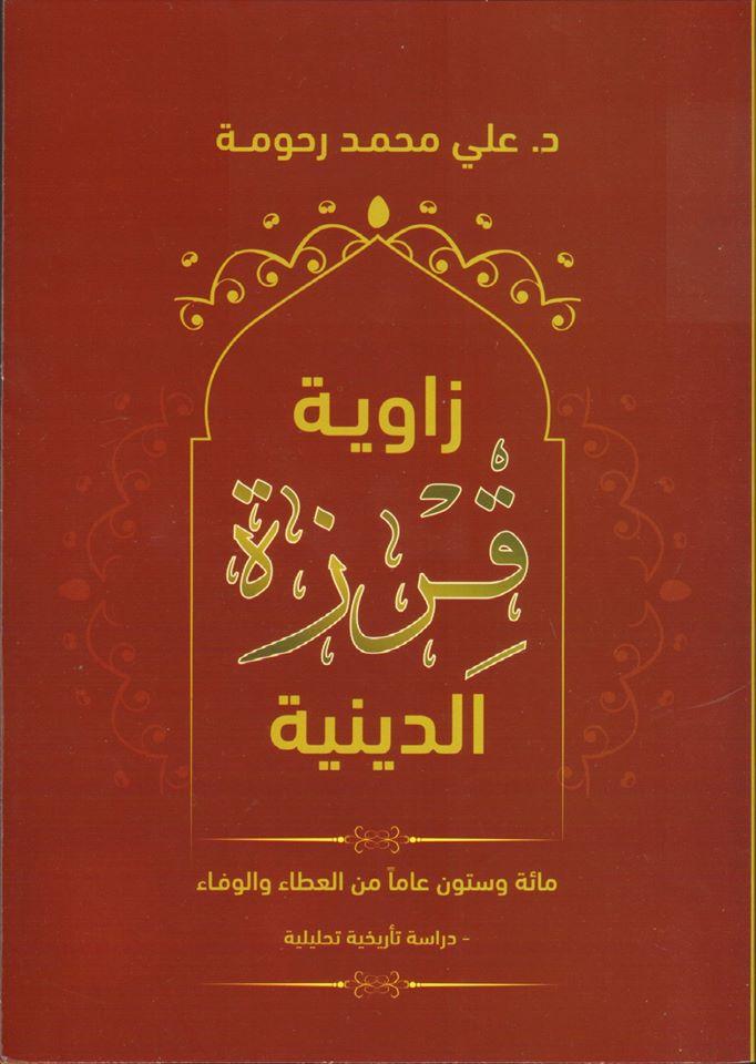 كتاب زاوية قرزة الدينية