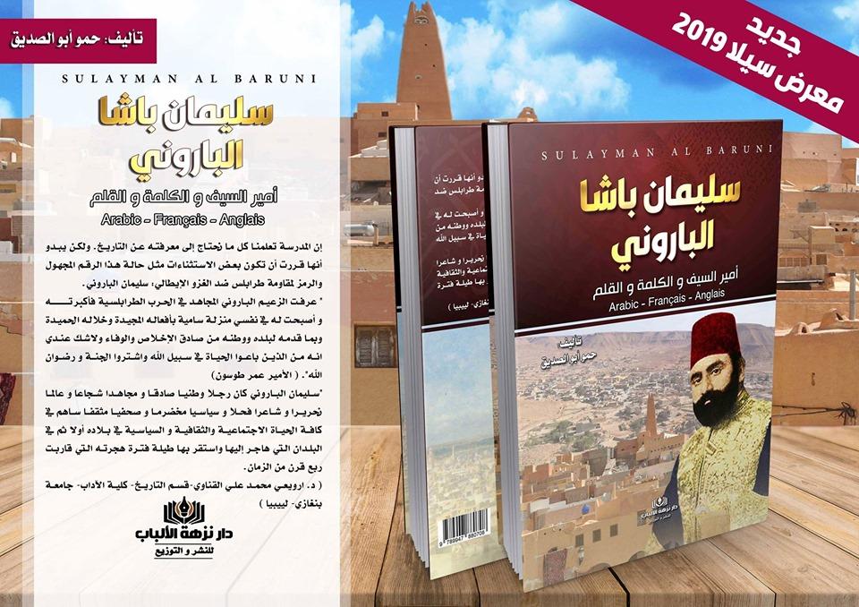 كتاب سليمان باشا الباروني