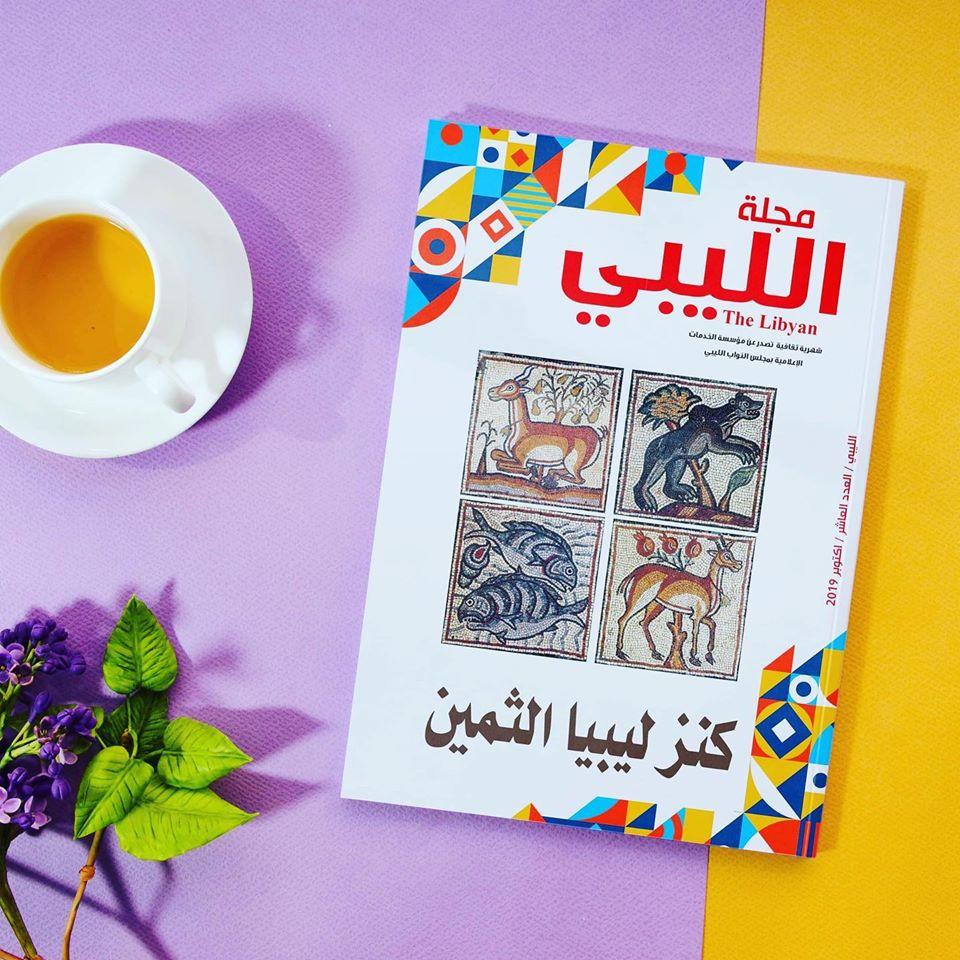 عدد شهر أكتوبر من مجلة الليبي