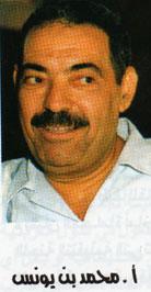 الأستاذ محمد بن يونس