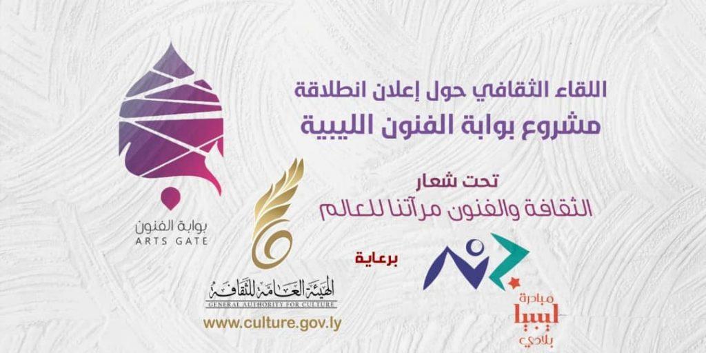 مشروع بوابة الفنون الليبية