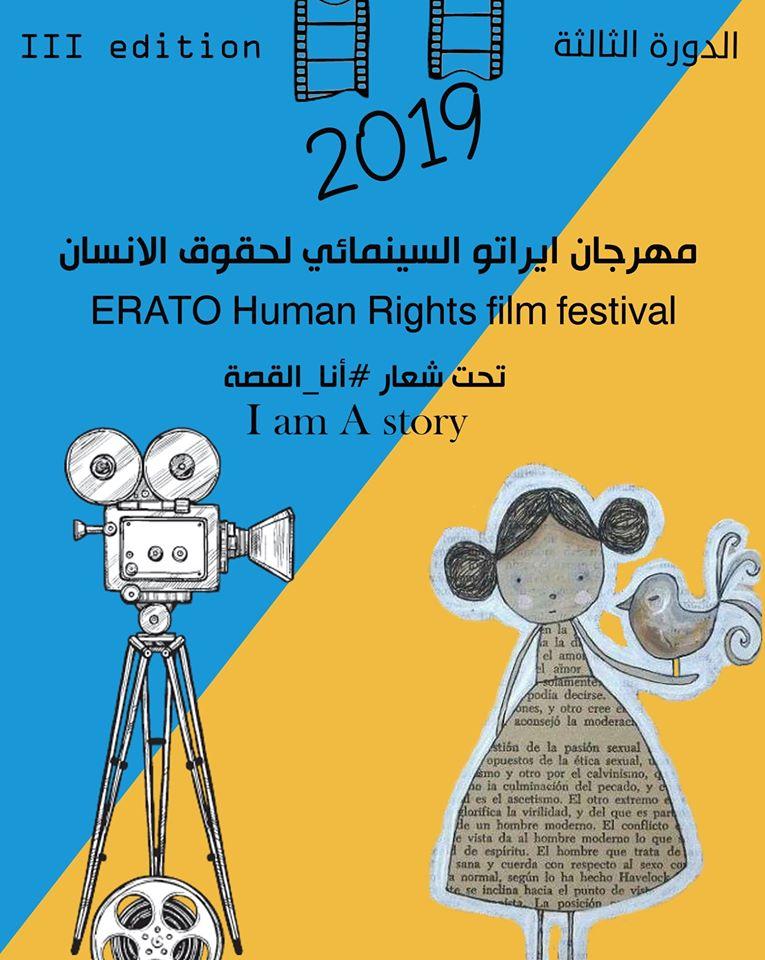 الملصق الرسمي للدورة الثالثة لمهرجان ايراتو السينمائي لحقوق الانسان