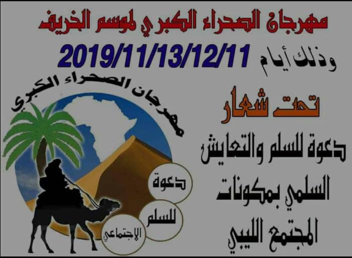 مهرجان الصحراء الكبرى لموسم الخريف 2019