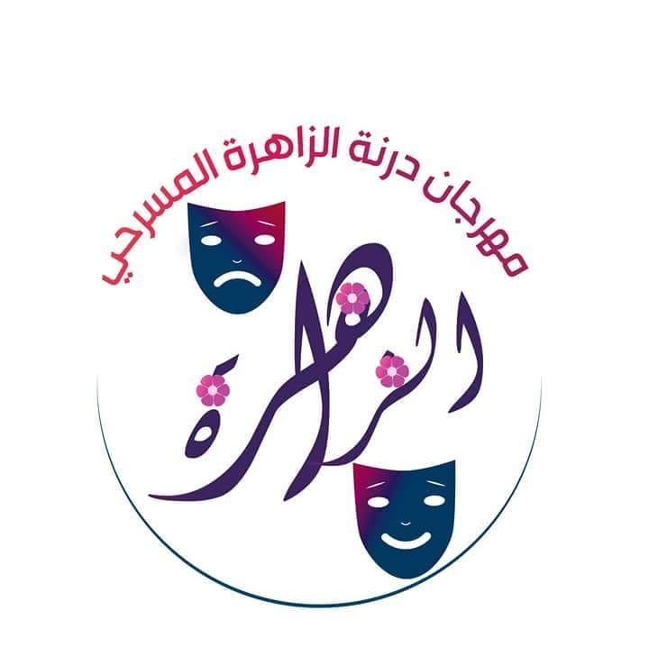 مهرجان درنة الزاهرة المسرحي