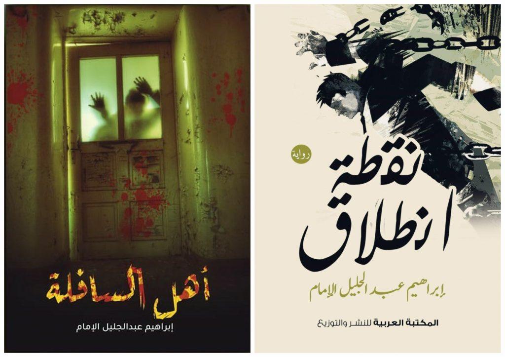 نقطة انطلاق وأهل السافلة للقاص والروائي إبراهيم الإمام
