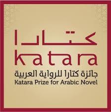 Image result for جائزة كتارا للرواية العربية