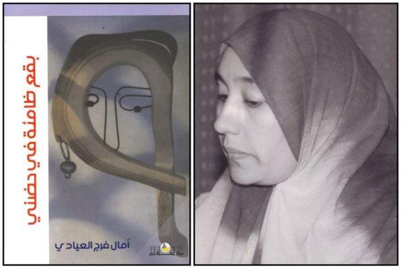 القاصة آمال العيادي ومجموعتها القصصية بقع ظامئة في حضني (الصورة: عن السقيفة الليبية).