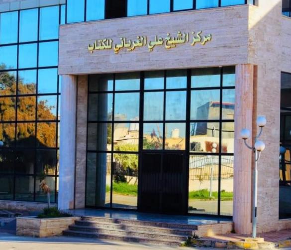 مركز الشيخ علي الغرياني للكتاب - تاجوراء