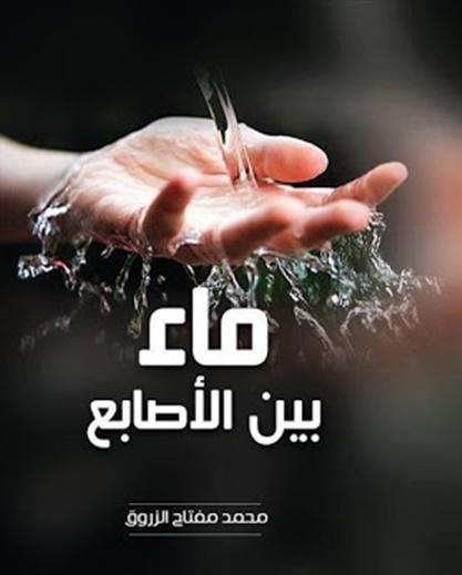 رواية ماء بين الأصابع للكاتب محمد الزروق