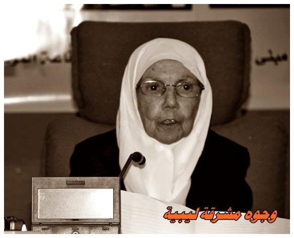 السيدة أمل عمر شنيب (الصورة: صفحة وجوه مشرفة ليبية)