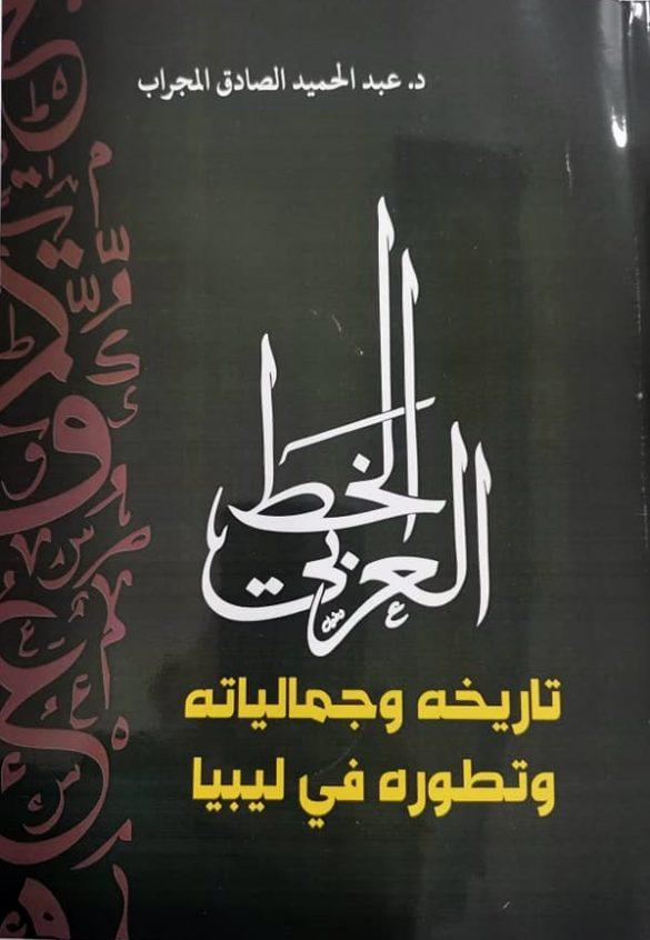 كتاب الخط العربي تاريخه وجمالياته وتطوره في ليبيا