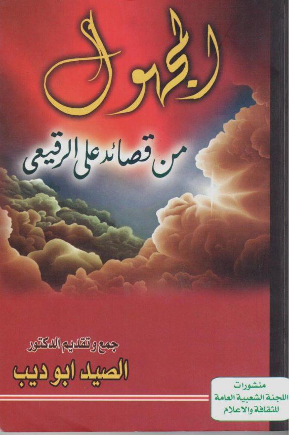 المجهول من قصائد علي الرقيعي (الصورة: عن الدكتور عبدالله مليطان)