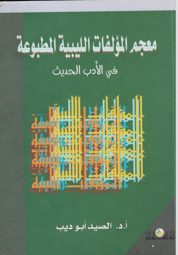 كتاب معجم المؤلفات الليبية المطبوعة في الدب الحديث  (الصورة: عن الدكتور عبدالله مليطان)