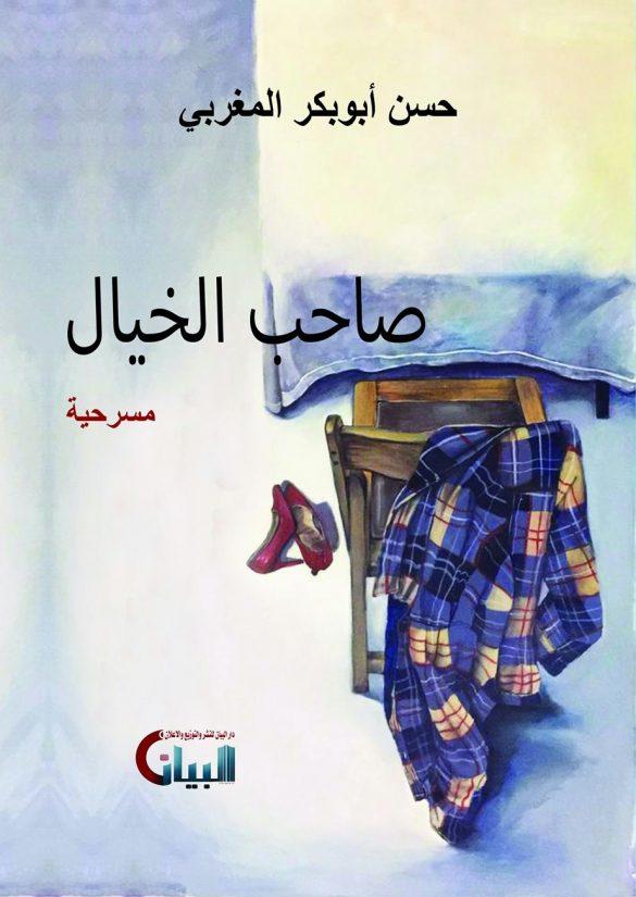 غلاف كتاب صاحب الخيال