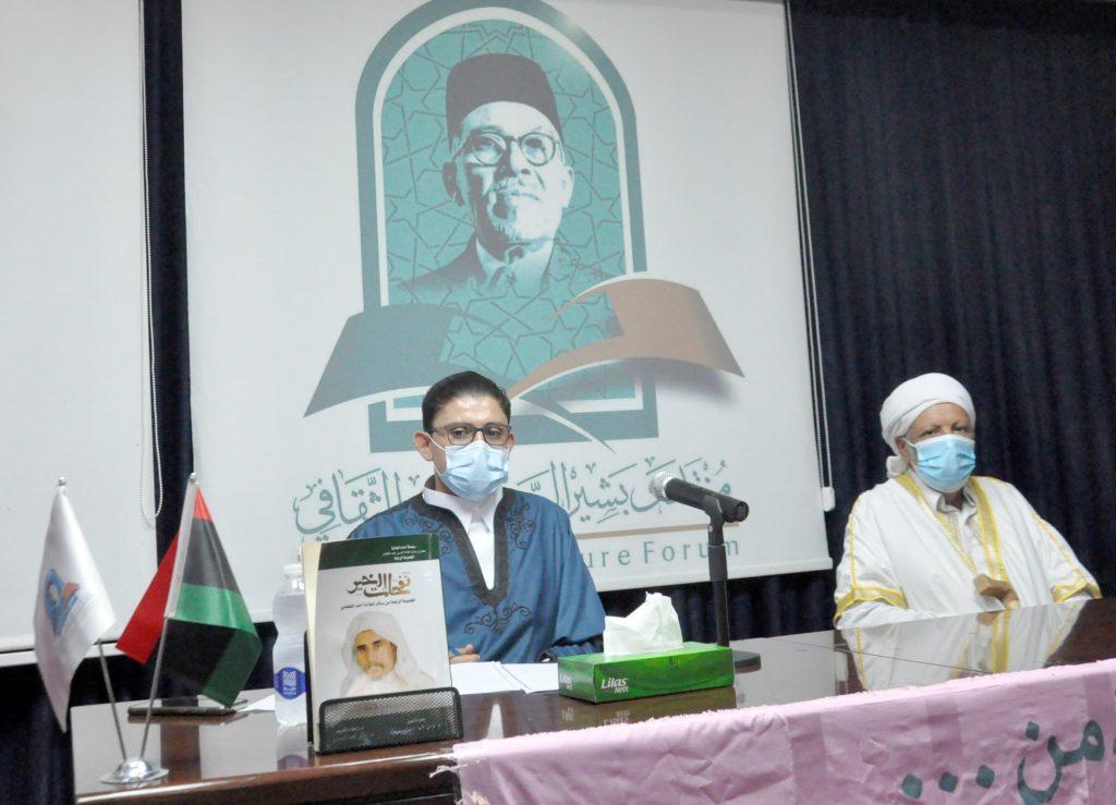 حفل توقيع ومناقشة كتاب (نفحات الخير: المجموعة الرابعة من رسائل العلامة القطعاني) (الصورة: عن المكي أحمد المستجير)