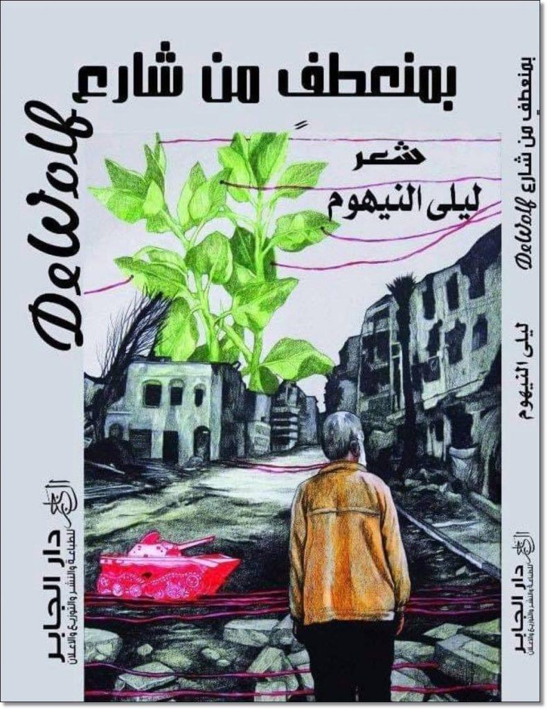 ديوان بمنعطف من شارع DEWOLF للشاعرة ليلى النيهوم
