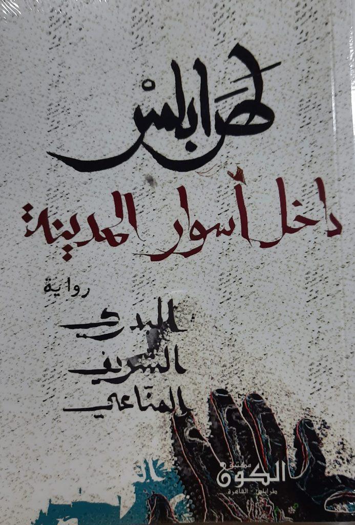 رواية طرابلس داخل أسوار المدينة للكاتب البدري الشريف المناعي
