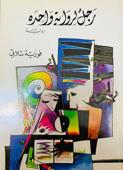 رواية رجل لرواية واحدة للكاتبة فوزية شلابي