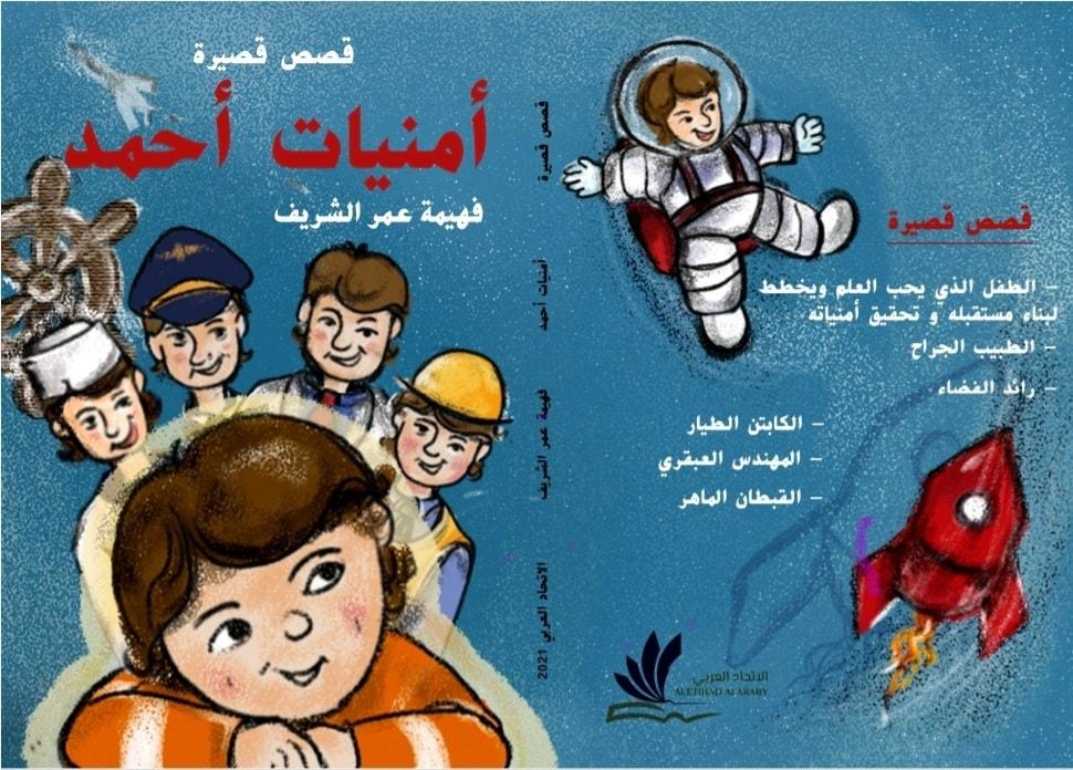 """(أمنيات أحمد) للقاصة الليبية """"فهمية عمر الشريف"""""""