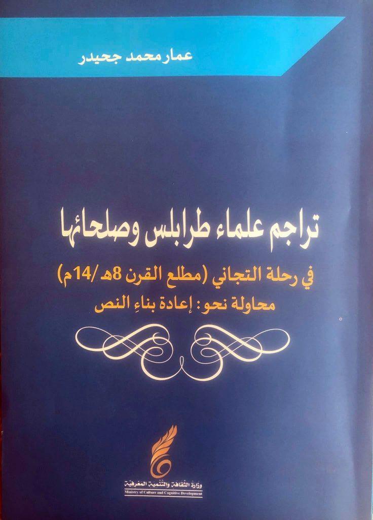 كتاب (تراجم علماء طرابلس وصلحائها في رحلة التجاني ) للباحث عمار جحيدر