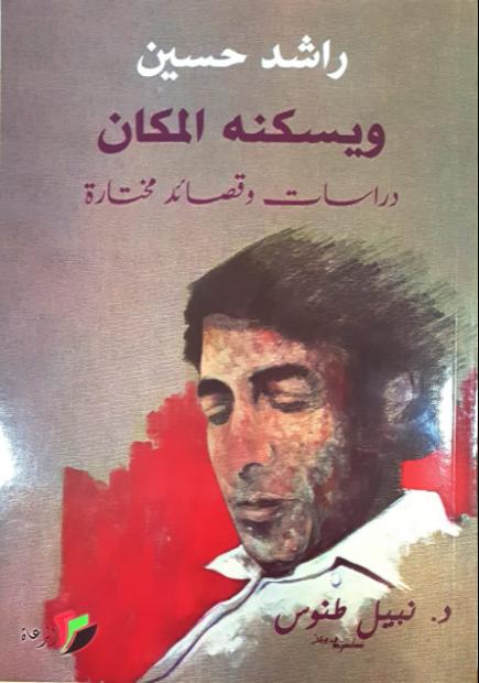 """كتاب """"راشد حسين ويسكنه المكان- دراسات وقصائد مختارة"""" للباحث والأكاديمي والمترجم الفلسطيني الدكتور نبيل طنوس"""